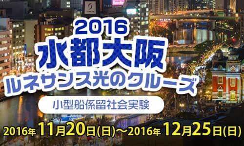 本日より予約開始!水都大阪 ルネサンス光のクルーズ11/20(日)~12/25(日)