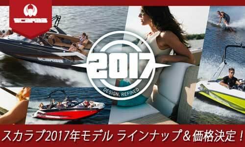 【スカラブ】ジェットボート2017年モデル ラインナップ&価格が決定!