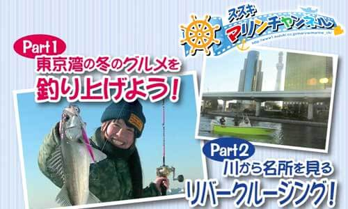スズキマリンチャンネル更新!東京湾の釣り&リバークルージングの模様をお届け