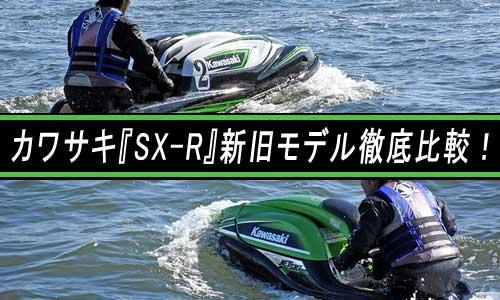【ボーターズ特集】大注目の『カワサキ SX-R』新旧モデルを徹底比較しました!