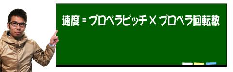 速度=プロペラピッチ×プロペラ回転数