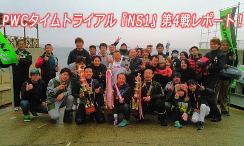 PWCタイムトライアル『NS1』第4戦&Kawasaki Cupレポート 次戦はいよいよ最終戦!