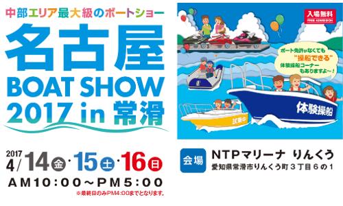 中部エリア最大級のボートショー『名古屋BOAT SHOW 2017 in 常滑』4/14(金)~16(日)