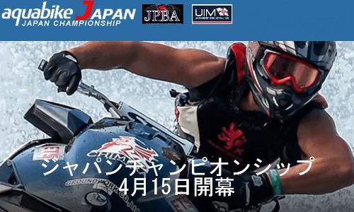 アクアバイクCUP 年間スケジュール発表!開幕は4/15(土)大阪二色浜