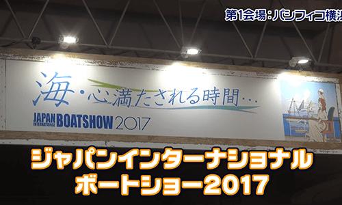 【ボーターズ特集】2017ボートショーダイジェスト 取材動画が完成!