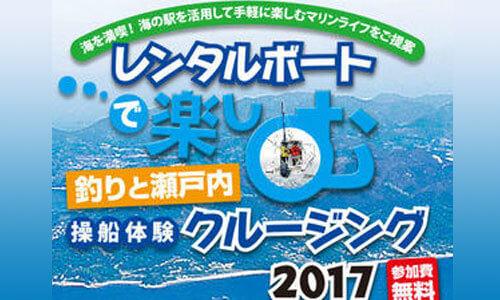 誰でも参加OK!ヤマハマリンクラブ・シースタイルの操船体験 5/27(土)・28(日)【広島】