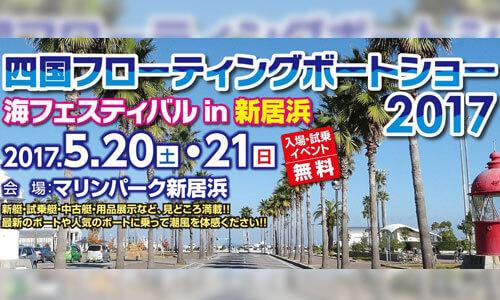 イベント情報更新!四国フローティングボートショー2017…5/20(土),21(日) 新居浜