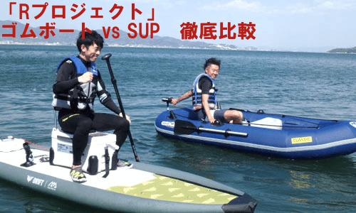 【Rプロジェクト】話題沸騰の新商品 ミニ船外機 vs SUP用電動モーター