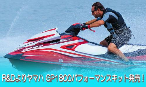 ヤマハGP1800をパワーアップ!R&Dよりパフォーマンスキットが発売