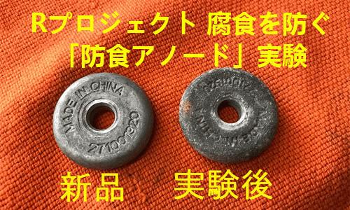 【Rプロジェクト】金属の腐食を防ぐ『防食アノード』 50日にわたる実験!