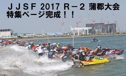 JJSF 2017 R-2 蒲郡大会 特集ページ完成!!