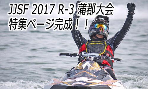 JJSF 2017 R-3 蒲郡大会 特集ページ完成!!