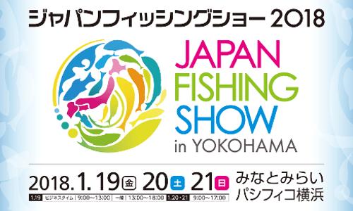 【ジャパンフィッシングショー2018】あなたに合った釣りの楽しみ方は?
