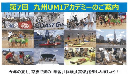 家族で海の『学習・体験・実習』マリンキッズを育てる九州UMIアカデミー申込受付中