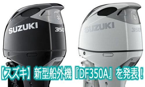 【スズキ】究極の4ストローク船外機と自負!新型船外機『DF350A』を発表