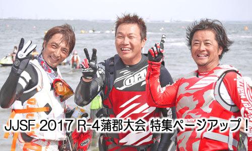 JJSF 2017 R-4 蒲郡大会 特集ページアップ!