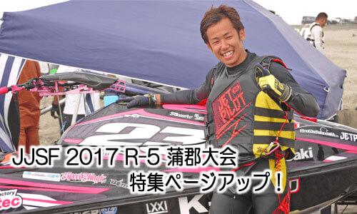 JJSF 2017 R-5 蒲郡大会 特集ページアップ!