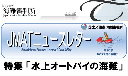 【海難審判所】「JMATニュースレター 水上オートバイの海難」発行