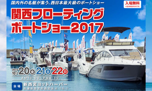 西日本最大級『関西フローティングボートショー』今週末開催!10月20日(金)~[兵庫]