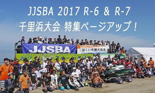 ありがとう千里浜!JJSBA2017 R-6&R-7 特集ページが完成しました