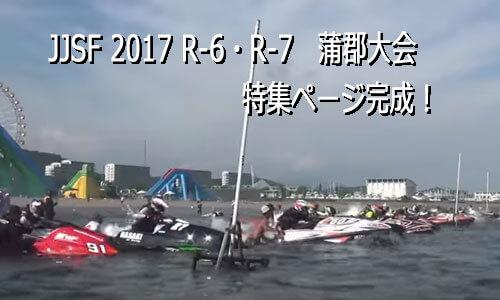 JJSF 2017 R-6・R-7 蒲郡大会 特集ページ完成!