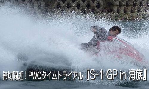 締切間近!PWCタイムトライアル『S-1 GP in 海族』8月27日(日)[広島]