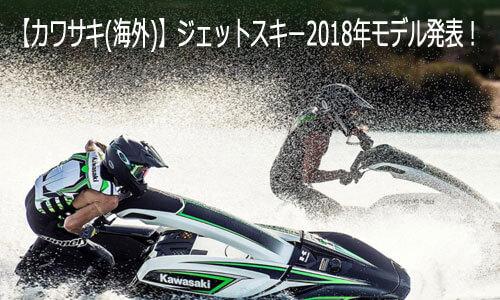 【カワサキ(海外)】ジェットスキー2018年モデル発表!