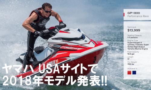 【ヤマハ】USAサイトで2018年モデル発表!!