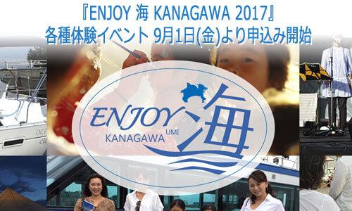 『ENJOY 海 KANAGAWA 2017』各種体験イベント 9月1日(金)より申込み開始