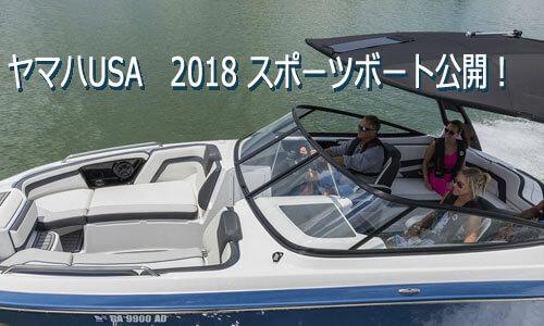ヤマハUSA 2018 スポーツボート公開!
