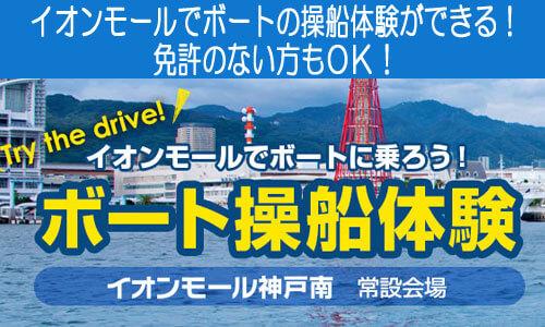 イオンモールでボートの操船体験ができる!免許のない方もOK!9月16日(土)より[神戸]