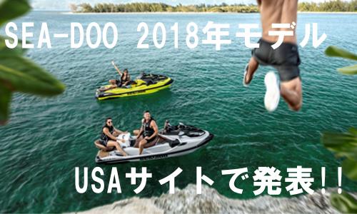 SEA-DOO 2018年モデル USAサイトで発表されました!!