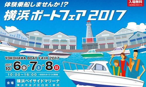 出展数30隻以上!『横浜ボートフェア2017』10月6日(金)~8日(日)