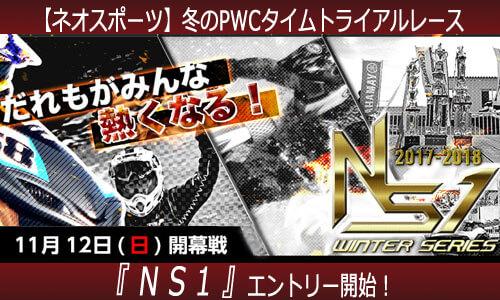 【ネオスポーツ】冬のPWCタイムトライアルレース『NS1』エントリー受付開始!