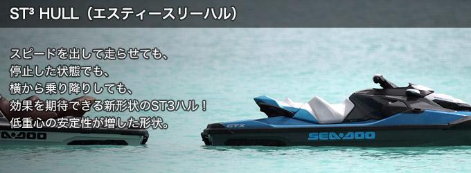 ST3 HULL(エスティースリーハル)
