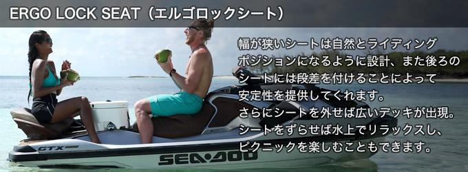 ERGO LOCK SEAT(エルゴロックシート)
