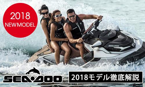 【Rプロジェクト】速報!! 気になるSEA-DOO 2018年モデルを徹底解析