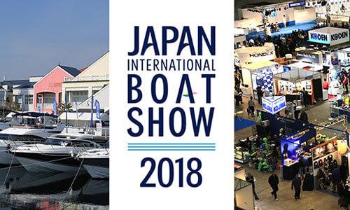 ジャパンインターナショナルボートショー2018公式サイトオープン!