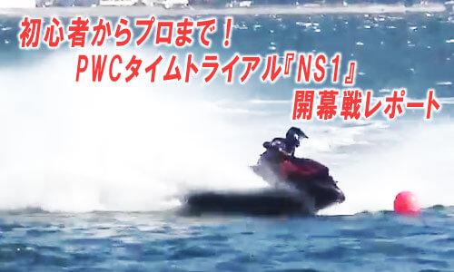 初心者からプロまで!PWCタイムトライアル『NS1』開幕戦レポート