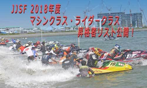 JJSF 2018年度 マシンクラス・ライダークラス昇格者リスト公開!