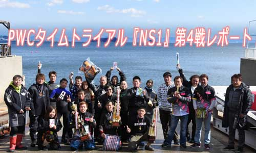 【ネオスポブログ】PWCタイムトライアル『NS1』第4戦レポート!