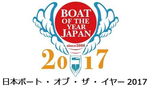 日本ボート・オブ・ザ・イヤー2017 部門賞、特別賞が決定!