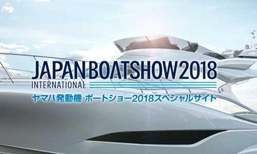 【ヤマハ】ボートショー2018スペシャルサイト更新 注目の出品艇が明らかに!