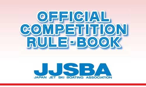 【JJSBA】2018ルールブックが公開されました!