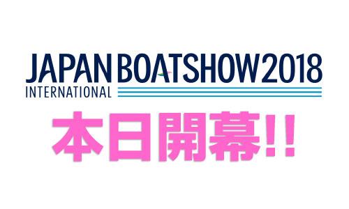 【本日開幕】ジャパンインターナショナルボートショー2018