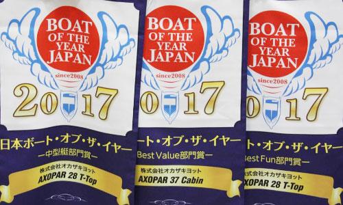 【ボートオブザイヤー2017】オカザキヨット 受賞の喜びを伝えるコメントを発表