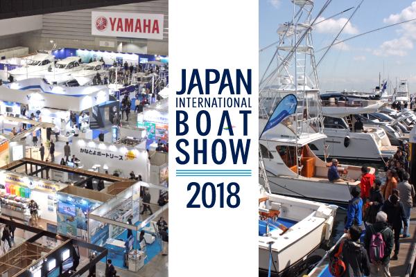 特集! ジャパンインターナショナルボートショー2018