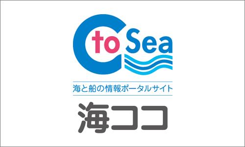 海船ポータル『海ココ』 海と船の魅力をナビゲートする楽しいサイトがオープンしました!!