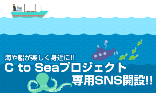 専用SNSも開設!! 海や船が楽しく身近な存在に【C to Sea プロジェクト】