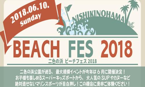 人気のウォーターアクティビティーを制覇しよう!!『二色の浜BEACH FES 2018』(大阪)
